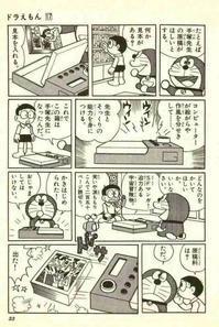 御苦労話105 - 風に吹かれてすっ飛んで ノノ(ノ`Д´)ノ ネタ帳
