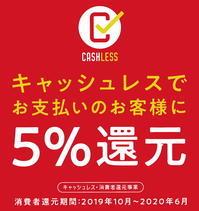 キャッシュレス5%還元事業に参加しています。 - Kaniyaスポーツグラス&アイグラスセクション