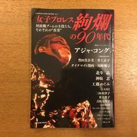 女子プロレス 絢爛の90年代 - 湘南☆浪漫