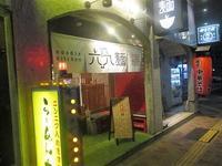 「六九麺」で鶏薫醬油六九麺(麺大盛)♪87 - 冒険家ズリサン