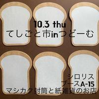 食パンだってだいすきなの - シロリス