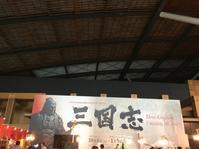 九州国立博物館特別展「三国志」に行ってきました♪ - 噂のさあらさんのブログ
