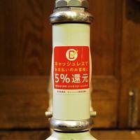 キャッシュレス 5%還元 - KOOWHO News