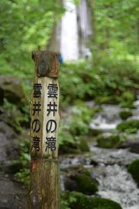 奥入瀬渓流・十和田湖 - 写楽道楽