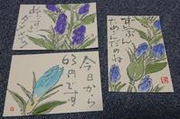 りんどう「今日から63円になりました」 - ムッチャンの絵手紙日記