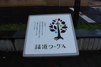 街角美術館旭川市緑道ワークスの彫刻 - ワイン好きの料理おたく 雑記帳