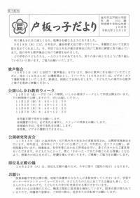 戸板っ子だより令和元年度10月号 - 金沢市戸板公民館ブログ