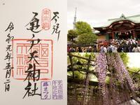 亀戸天神社の御朱印 - 僕の足跡