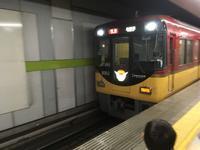 京阪8000系のプレミアムカーに乗車♪*夏休み京都鉄道旅⑧* - 子どもと暮らしと鉄道と
