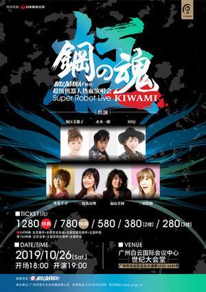 在广州???「極・鋼の魂 スーパーロボット熱血コンサート in 広州」に出演いたします! - 米倉千尋公式ブログ『CHIHI-LOG』