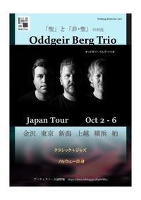 Oddgeir Berg Trio(オッドガイ・バルグ・トリオ)日本ツアー本日開始 - タダならぬ音楽三昧