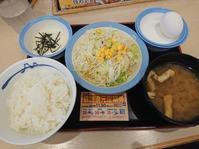 10/2  新米フェア 選べる小鉢の玉子かけごはんライスミニとろろ & 生野菜 @松屋 - 無駄遣いな日々