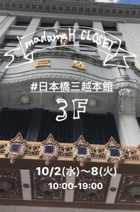 日本橋三越本館でポップアップショップ開催中! - madameH CLOSET