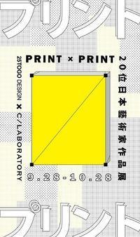 企画展参加/台湾 25TOGO BRIGHT ギャラリースペース - Atelier SANGO