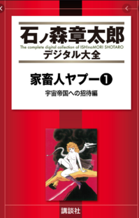 人生最悪の漫画:家畜人ヤプー 石ノ森章太郎 - 佐藤勇太のブログ