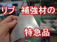 リブ(補強板)の特急品 - ステンレスクリーンカットのレーザーテック