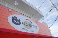 パン屋たま茨城県水戸市吉沢町/パン ベーカリー - 「趣味はウォーキングでは無い」