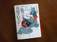 かたやま和華「ご存じ、白猫ざむらい」 - かえるネコ