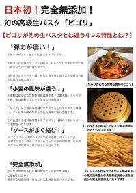 ビゴリ東京でビゴリを食べるならマッジョーレ - マッジョーレ