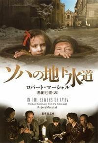 ロバート・マーシャル『ソハの地下水道』(集英社文庫2012年) - 本日の中・東欧