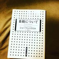 変わる一冊☆読書 自殺について ショーペンハウエル - artandlove☆もんもく日記2