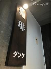 ほっこり落ち着く『ダンケ 心斎橋』@大阪/心斎橋 - Bon appetit!