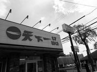 10月1日は天一の日で「天下一品船越店」へ - ぶん屋の抽斗