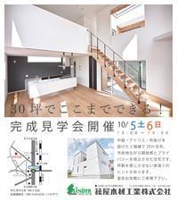 10月5日㈯・6日㈰「30坪の広い家」完成見学会開催 - しのやブログ
