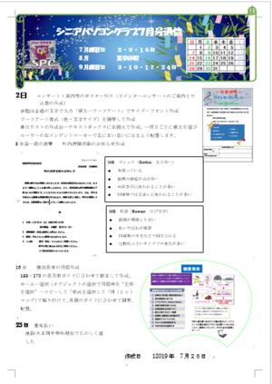 2019年7月号 - シニアパソコンクラブ大明(豊島区社会教育関連団体)