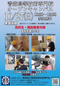 10月27日にオープンキャンパスを開催します! - 青森技専校の訓練日誌