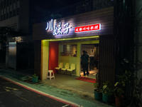 我愛台湾2019.9~四川料理「川妹子」でディナー - LIFE IS DELICIOUS!