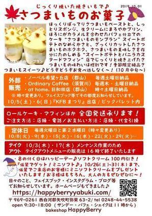 お知らせ2019.10/1号♪ - HappyBerryの日々のお知らせ