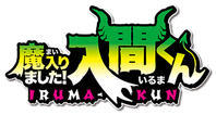 TVアニメ「魔入りました!入間くん」本日より放送開始!! - ベイブリッジ・スタジオ ブログ