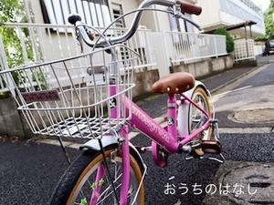 16インチの自転車。 - おうちのはなし