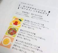 なつやすみバンビオ「親子料理教室」 - 管理栄養士 細井佳代子の栄養相談室 「アクティブ life」