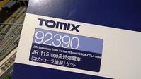 【在籍ラッピング車両】しなの鉄道―TOMIX115系1000番台コカ・コーラ塗装セット - げ~じN