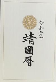 令和二年西暦2020皇紀2680 - LUZの熊野古道案内