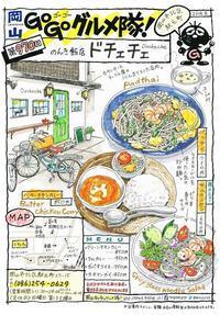 のんき飯店ドチェチェ - 岡山・Go Go グルメ隊!!