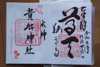 ★ 京都で - うちゅうのさいはて