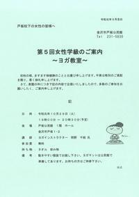 第4回女性学級「ヨガ教室」のお知らせ - 金沢市戸板公民館ブログ