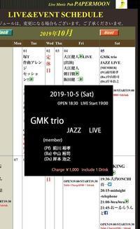 ♫ GMK Trio 久々ライブ ♫ - ジョージ3のぐうたら日記 2