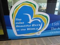 セントラムを飾る~世界で最も美しい湾クラブ - タビノイロドリ
