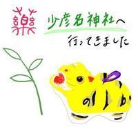 少彦名神社へ行ってきました(北山) - 柚の森の仲間たち