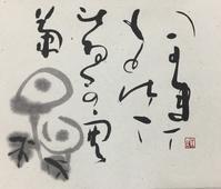 雨です、雨       「菊」 - 筆文字・商業書道・今日の一文字・書画作品<札幌描き屋工山>