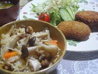 戴いた牛肉コロッケ&キノコの炊き込みご飯🎵 - 健康で輝いて楽しくⅡ