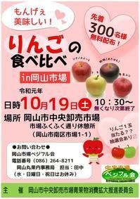 2019りんごの食べ比べIN岡山市場 - 岡マルカちゃんのベジフル日記