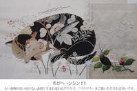 佐藤知津子 布絵展 - くわみつの和み時間