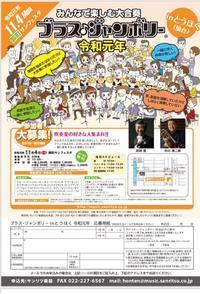 【宣伝】ブラスジャンボリー in とうほく 参加者募集 - 吹奏楽酒場「宝島。」の日々
