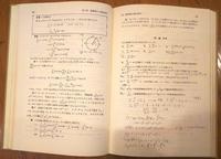 数学の古本に書き込みがあった - 得点を増やす方法を教えます。困ってる人の手助けします。1p500円より。