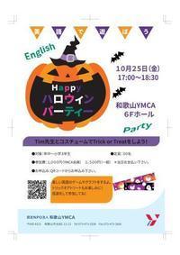 【10月25日】英語ハロウィンパーティー - 和歌山YMCA blog